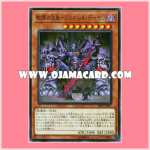 SR06-JP007 : Archfiend Emperor, the First Lord of Horror / Imperador Arquidemônio, o Primeiro Senhor do Terror (Common)