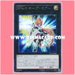VP15-JPA04 : Number S0: Hope ZEXAL / Shining Numbers 0: Hope ZEXAL (Secret Rare)