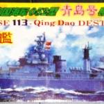 1/350 QingDao