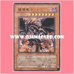 VB8-JP001 : Gandora the Dragon of Destruction / Crush D. Gandra (Ultra Rare)