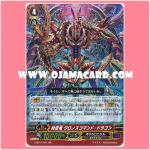 G-BT01/001 : Interdimensional Dragon, Chronos Command Dragon (GR)