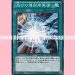 SD25-JP022 : Burst Stream of Destruction (Common)