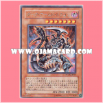 PTDN-JP019 : Dark Armed Dragon (Rare)