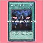 PP8-JP005 : Overpowering Eye / Overpowering Demon Eye (Secret Rare)