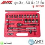 ชุดบล๊อก 3/8 นิ้ว 22 ชิ้น รุ่น H322B ยี่ห้อ JTC Auto Tools จากประเทศไต้หวัน