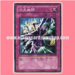 SD18-JP032 : Dimensional Prison / Dimensional Imprisonment (Common)