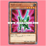 DP19-JP011 : Pinch Hopper / Pinch Batter (Common)