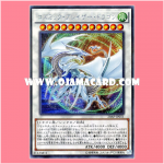 20AP-JP051 : Cosmic Blazar Dragon (Secret Parallel Rare)