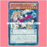 DOCS-JP029 : Majespecter Unicorn (Rare)