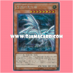 2017-JPP02 : Blue-Eyes Alternative White Dragon (Secret Rare)