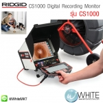 SeeSnake® CS1000 Digital Recording Monitor (OBSOLETE) ยี่ห้อ RIDGID (USA)