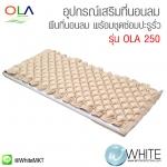 ผืนที่นอนลม พร้อมชุดซ่อมปะรอยรั่ว อุปกรณ์เสริมที่นอนลม OLA รุ่น ORA 250 (OLAB) by WhiteMKT