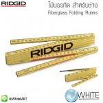 ไม้บรรทัด สำหรับช่าง Fiberglass Folding Rulers ยี่ห้อ RIDGID (USA)