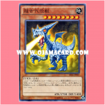SR04-JP007 : Super-Ancient Dinobeast / Ancient Dino (Common)