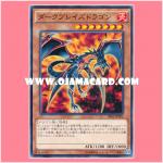 SR02-JP005 : Darkblaze Dragon (Common)