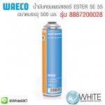 น้ำมันคอมเพรสเซอร์ ESTER SE 55 ขนาดบรรจุ 500 มล. รุ่น 8887200028 ยี่ห้อ WAECO จากประเทศเยอรมัน