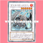 CSOC-JP043 : Doomkaiser Dragon / Deathkaiser Dragon (Ultra Rare)