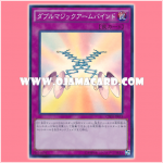 CPD1-JP015 : Double Magical Arm Bind / Double Magic Arm Bind (Super Rare)