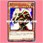 SDKS-JP013 : Enraged Battle Ox / Enraged Minotaurus (Common)