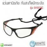 แว่นตานิรภัย กันสะเก็ดมีกระบัง เลนส์ใส รุ่น 91970C (Safety Spectacle Clear)