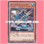 DE01-JP020 : Alien Hunter (Common)