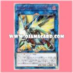CYHO-JP034 : Borrelsword Dragon / Varrelsword Dragon (20th Secret Rare)