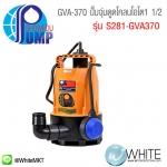 "GVA-370 ปั๊มจุ่มดูดโคลนโอโต1 1/2"" รุ่น S281-GVA370 ยี่ห้อ S2800 SHOWFOU"