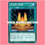 SR03-JP026 : Mausoleum of the Emperor (Common)