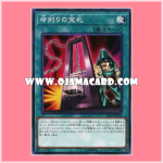 RC02-JP036 : Card of Demise / Life-Shaving Treasure Cards (Super Rare)