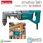 """สว่านหัวงอ ไฟฟ้า 13mm (1/2"""") รุ่น 6300LR ยี่ห้อ Makita (JP) ANGLE DRILL 620W"""