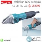 กรรไกรไฟฟ้า ตัดโค้ง วงเลี้ยวแคบ 1.0 มม. (20 GA) รุ่น JS1000 ยี่ห้อ Makita (JP) Metal Shear 380W