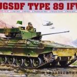 1/35 JGSDF TYPE89 IFV