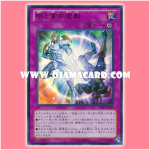 VE09-JP005 : Exchange of Twilight / Reversal of Dawn and Dusk (Ultra Rare)