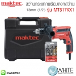 """สว่านกระแทก 13mm (1/2"""") พร้อมอุปกรณ์เสริม รุ่น MT817KX1 ยี่ห้อ Maktec (JP) Hammer Drills"""