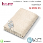 ผ้าปูเตียงไฟฟ้า รุ่น UB86XXL Beurer Comfortable Electric Underblanket (UB86XXL) by WhiteMKT