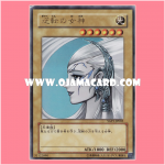 YAP1-JP005 : Gyakutenno Megami / Goddess of the Turnabout (Ultra Rare)