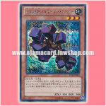 PP16-JP001 : Chronomaly Gordias Unite / OOPArts Gordias Unite (Secret Rare)