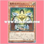 EP14-JP016 : Noble Knight Borz / Holy Knight Borz (Super Rare)