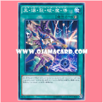 DP17-JP026 : Dark Burning Magic / Black Burning Magic (Common)