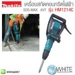 เครื่องสกัดคอนกรีตไฟฟ้า SDS-MAX AVT รุ่น HM1214C ยี่ห้อ Makita (JP) Demolition Hammer