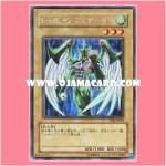 PP8-JP001 : Elemental Hero Avian / Elemental HERO Featherman (Secret Rare)