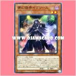 FLOD-JP017 : Destroymare Iblee / Destroymare Evelees (Super Rare)