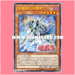 VJMP-JP143 : Keeper of Dragonic Magic (Ultra Rare)