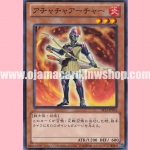 ST13-JP014 : Achacha Archer (Common)