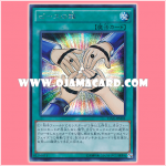 15AX-JPM03 : Ring of Peace (Secret Rare)