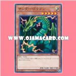 18SP-JP202 : Thunder Dragon (Super Rare)