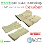 ถุงมือ KEVLAR กันความร้อนสูง 1,000°F นิ้วรวม/นิ้วแยก รุ่น HG-03/04 (Heat Resistant Gloves)