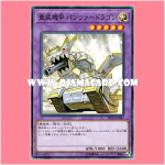 DP19-JP047 : Panzer Dragon / Heavy-Armored Panzer Dragon (Common)