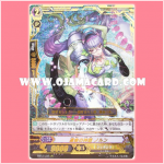 EB12/L02 : Regalia of Fate, Norn (LR)