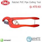 Ratchet PVC Pipe Cutting Tool รุ่น KTS-63 ยี่ห้อ TAC (CHI)